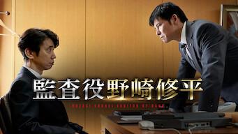 Nozaki Shuhei Auditor of Bank: Season 1