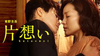 One-Sided Love: Season 1