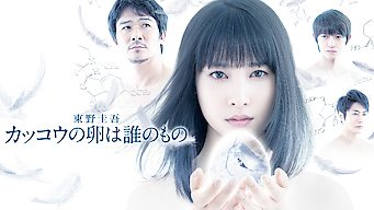 Higashino Keigo Whose Is the Cuckoo's Egg?: Season 1