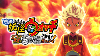 Yo-Kai Watch The Movie 2: The Great King Enma and the Five Tales, Nyan!