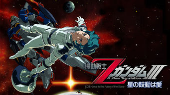 Mobile Suit Z Gundam III: Love Is the Pulse of the Stars