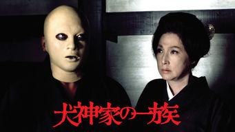 Inugamike no Ichizoku (1976 edition)