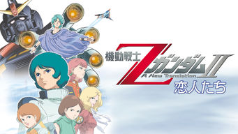 Mobile Suit Z Gundam: A New Translation II - Lovers
