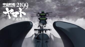 Space Battleship Yamato 2199 Odyssey of the Celestial Ark