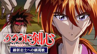Rurôni Kenshin: Ishin shishi e no Requiem