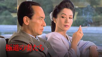 Yakuza Wives