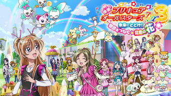 Pretty Cure All Stars DX3: Rainbow Flower to the Future