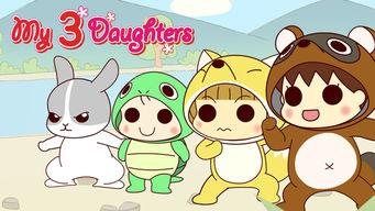 My 3 Daughters: Season 1
