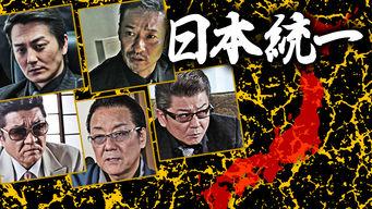 Nihontouitsu Series: Season 1