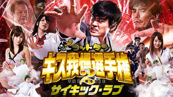 Goddotan: Kisu Gaman Senshuken The Movie 2: Psychic Love