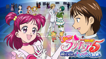 Yes! Pretty Cure 5 The Movie