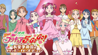 Yes! Pretty Cure 5 GoGo! the Movie:  a Happy Birthday in the Sweet World