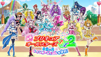 Pretty Cure All Stars DX2: Light of Hope Protect the Rainbow Jewels!