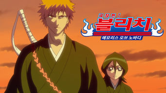 Bleach – The Movie: Memories of Nobody