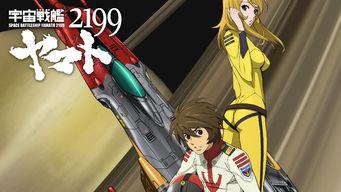 Space Battleship Yamato 2199: Season 1