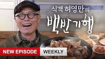 Gourmet Mukbang Trip: Season 1