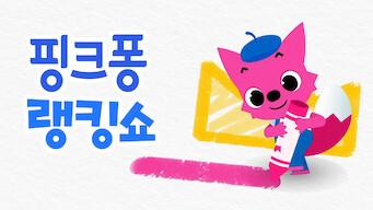 Pinkfong Top Chart Show: Season 1