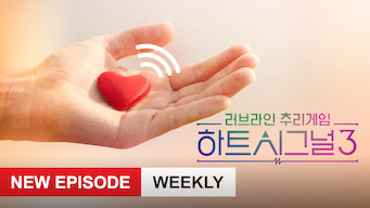 Heart Signal: Season 3