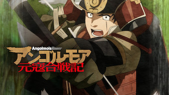 Angolmois: Record of Mongol Invasion: Season 1