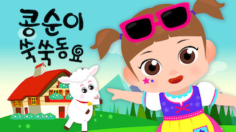 Sing, dance and learn along with Kongsuni!: Season 1