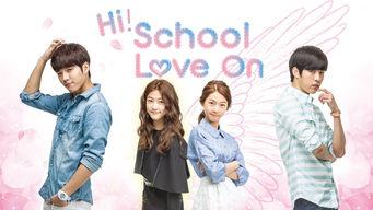 Hi! School - Love On: Season 1